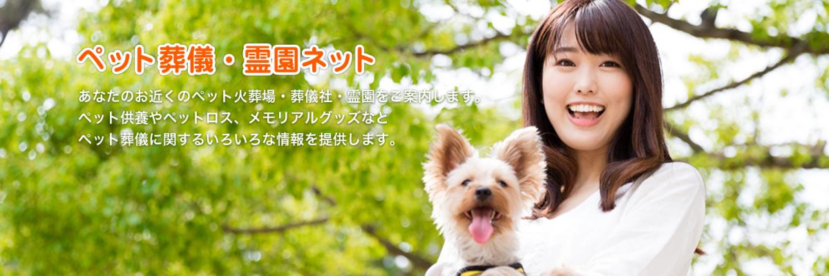 ペット火葬の【ペット葬儀・霊園ネット】 公式ブログ