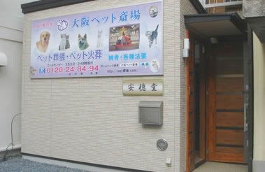 大阪のペット火葬(葬儀) ペット葬儀本舗 大阪 …